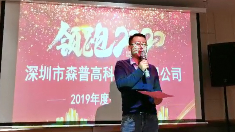 Speech by General Manager of Annual Meeting